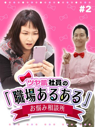 【連載】ツヤ肌社員の「職場あるある」お悩み相談所 | 第2回 最新のスマートフォンでトレンドをキャッチしたい!
